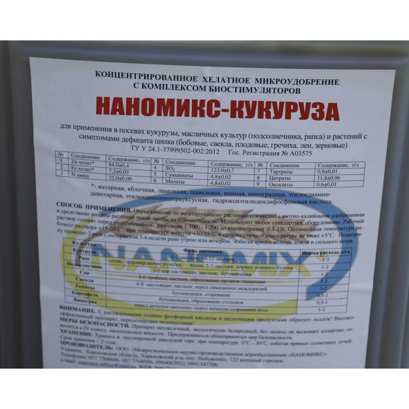 """Наномикс Кукуруза"" (листовая подкормка), 20 л."