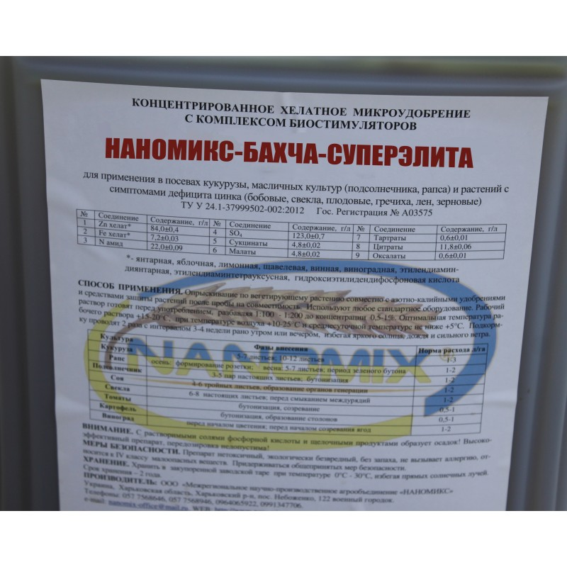 """Наномикс Бахча Суперэлита"" (подкормка), 20 л."