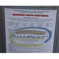 """Наномикс Бахча Суперэлита"" (листовая подкормка), 20 л."