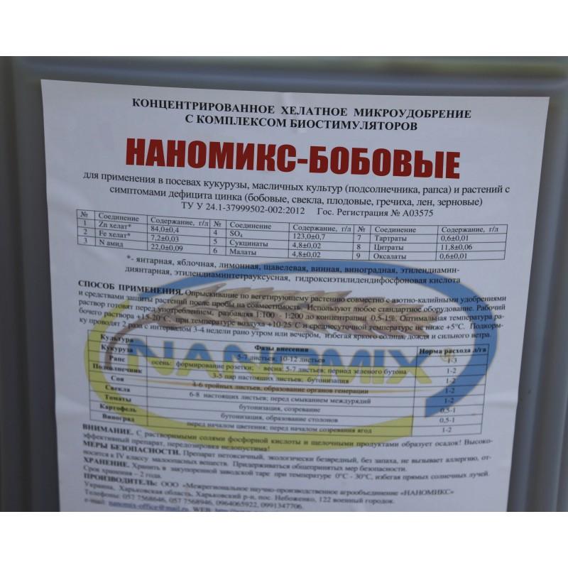 """""""Наномикс Бобовые"""" (обработка семян), 20 л."""