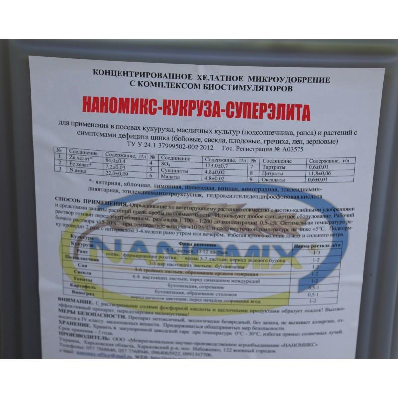 """Наномикс Кукуруза Суперэлита"" (обработка семян), 20 л."