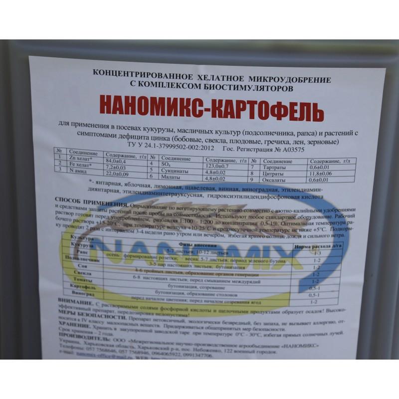 """""""Наномикс Картофель"""" (листовая подкормка), 20 л."""