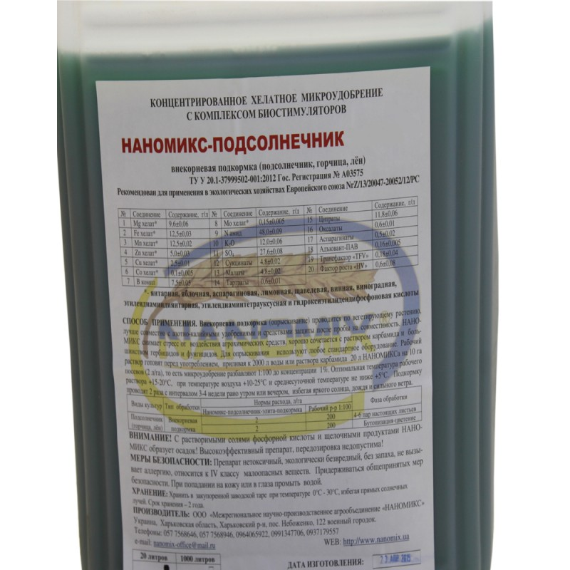 """""""Наномикс Подсолнух"""" (листовая подкормка), 20 л."""