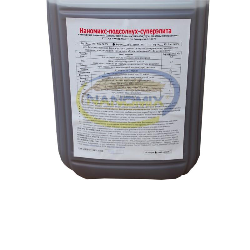 """Наномикс Подсолнух Суперэлита"" (листовая подкормка), 20 л."