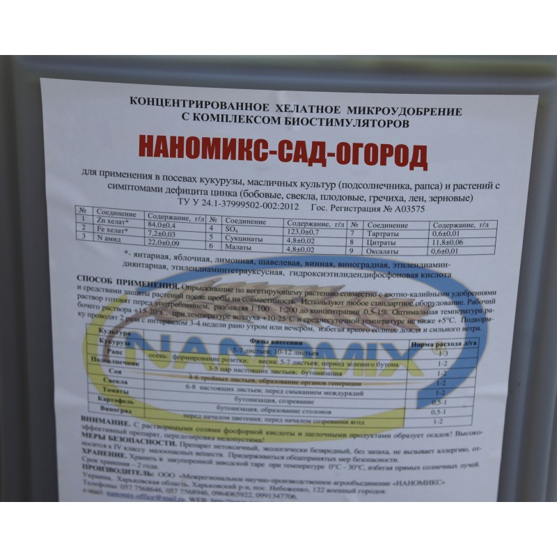 """Наномикс Сад-огород"" (листовая подкормка), 20 л."