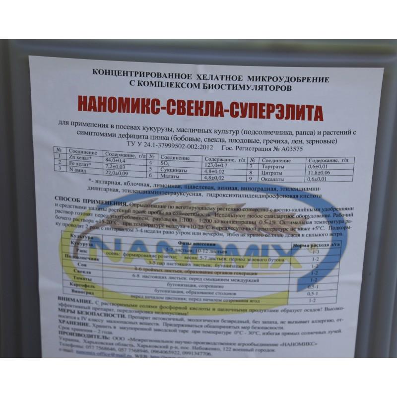 """Наномикс Свекла Суперэлита"" (листовая подкормка), 20 л."