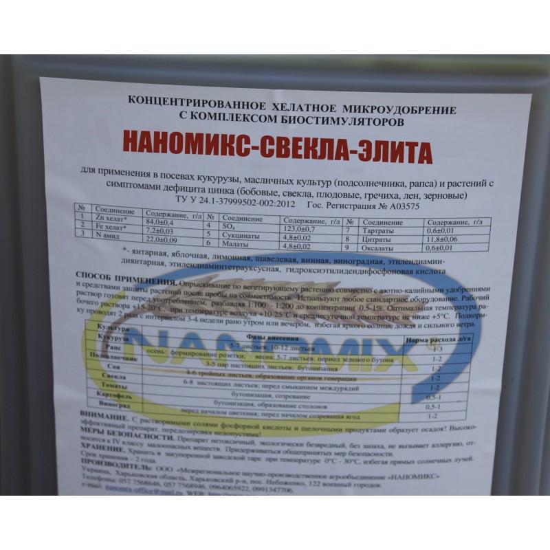 """""""Наномикс Свекла Элита"""" (листовая подкормка), 20 л."""
