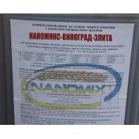 """""""Наномикс Виноград Элита"""" (листовая подкормка), 20 л."""