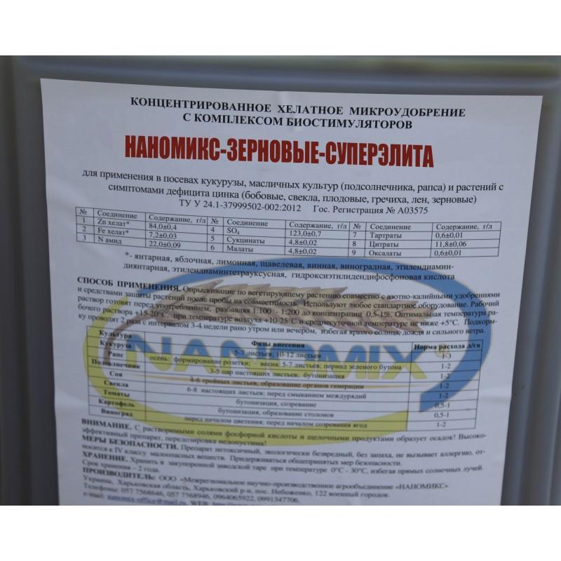 """""""Наномикс Зерновые Суперэлита"""" (листовая подкормка), 20 л."""