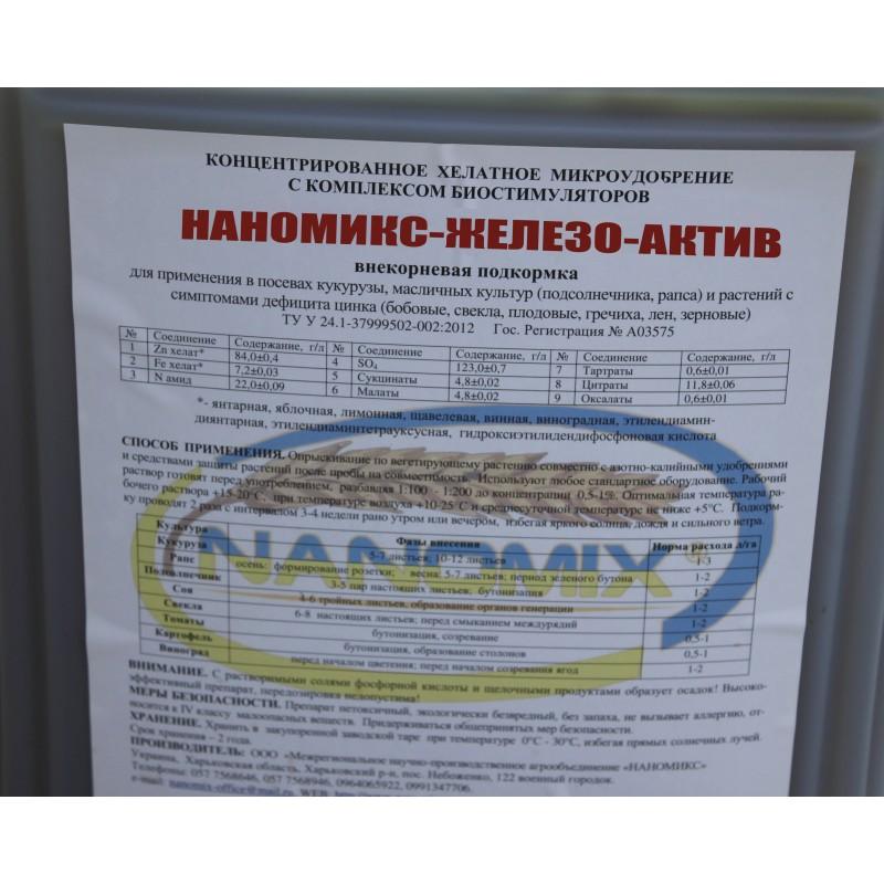 """Наномикс Железо-актив"" (листовая подкормка), 20 л."